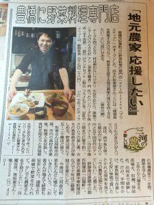 中日新聞6月