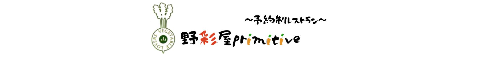~予約制レストラン~野彩屋primitive
