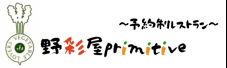 野彩屋 primitive(プリミティブ)